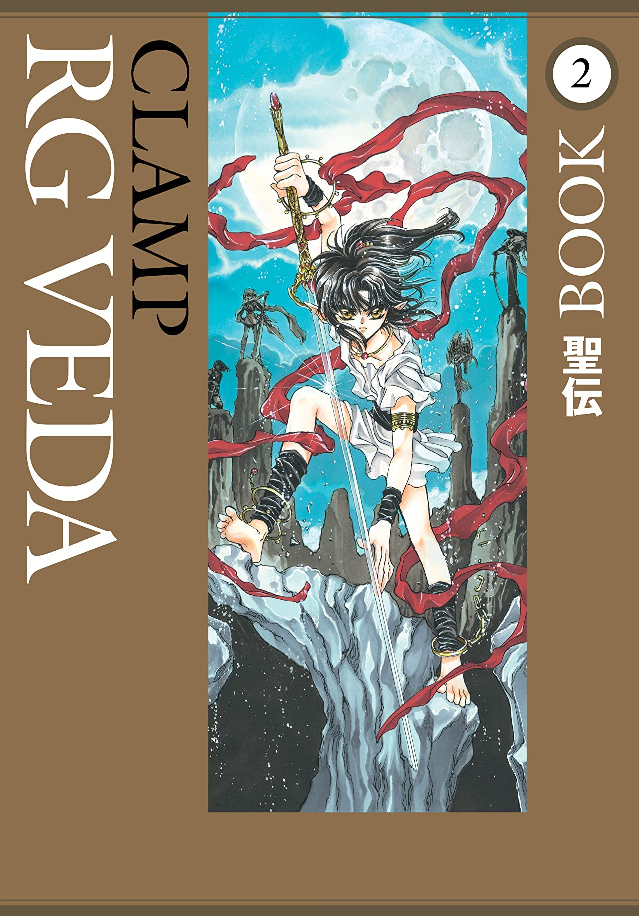 RG Veda Omnibus Vol. 2