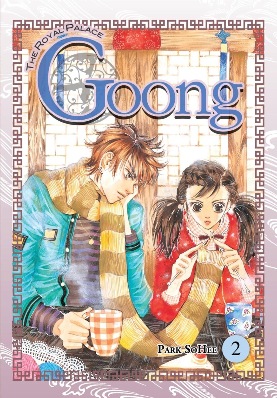 Goong Vol. 2: The Royal Palace