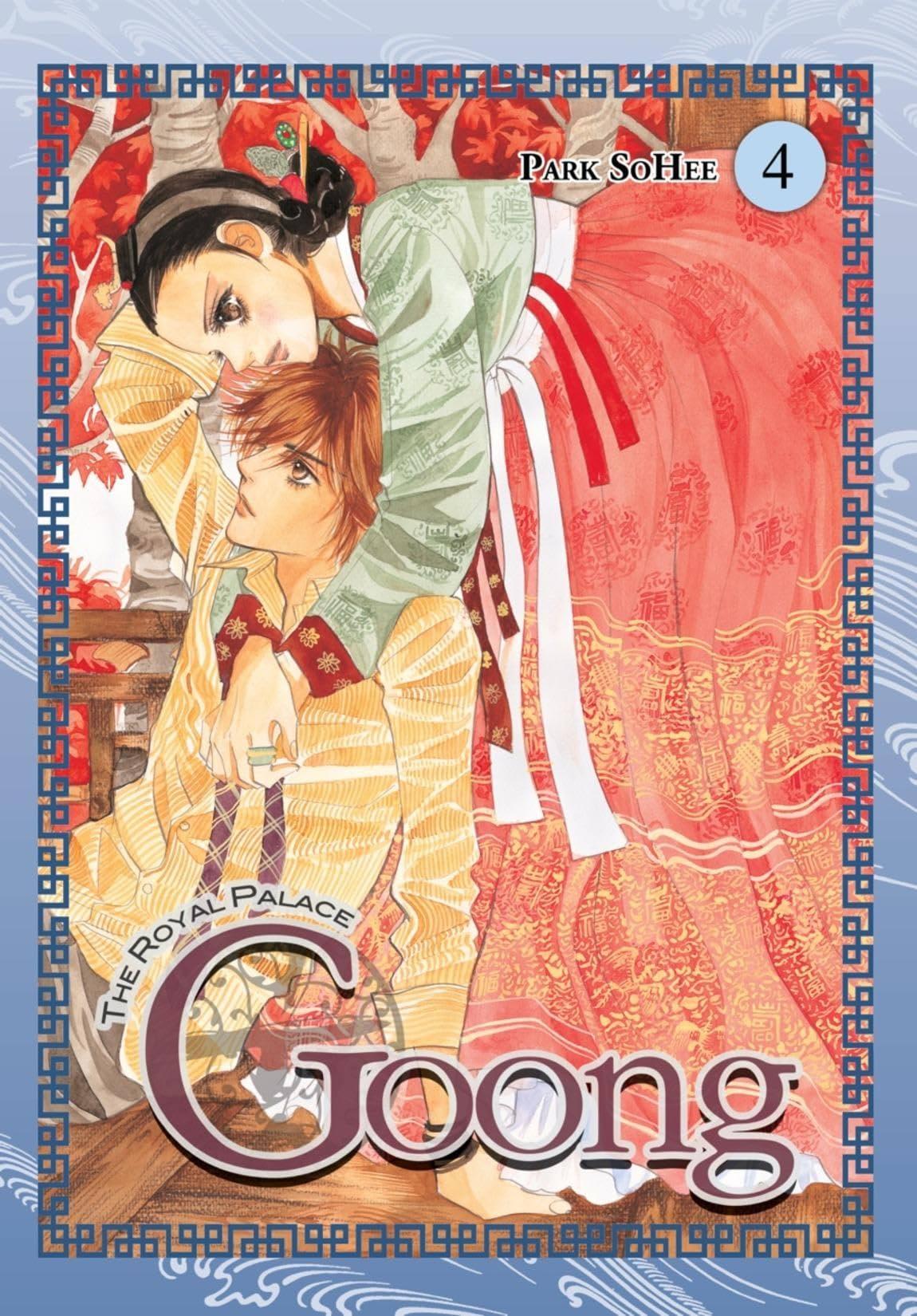 Goong Vol. 4: The Royal Palace