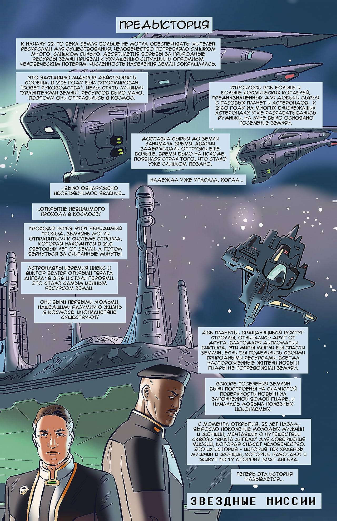 Star Missions - Russian #5