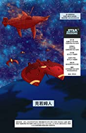 Star Missions - Chinese #5