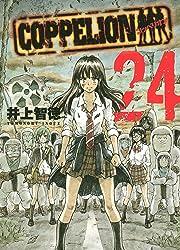 COPPELION Vol. 24