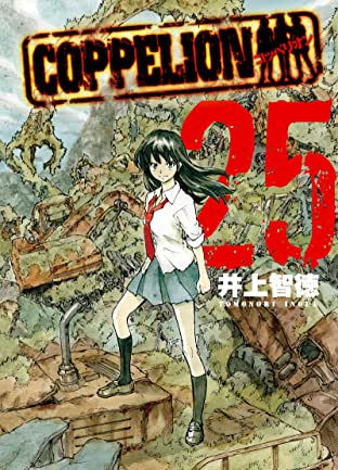 COPPELION Vol. 25