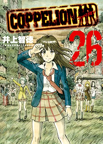 COPPELION Vol. 26