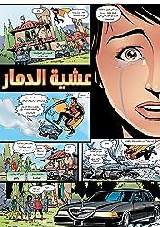 THE 99 #35: Arabic