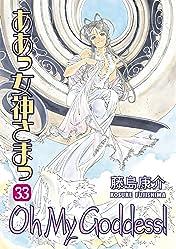 Oh My Goddess! Vol. 33