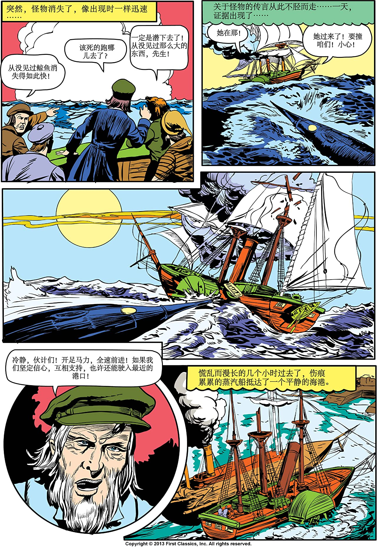 Classics Illustrated #47: 20,000 Leagues Under the Sea (Mandarin)