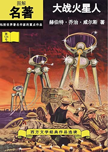 Classics Illustrated #124: The War of the Worlds (Mandarin)
