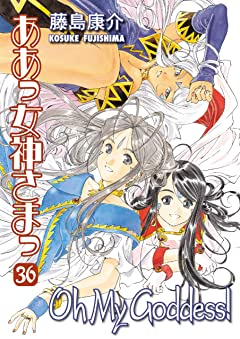 Oh My Goddess! Vol. 36