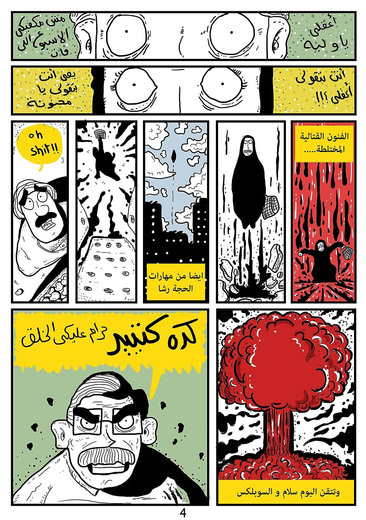Al Kanass #1