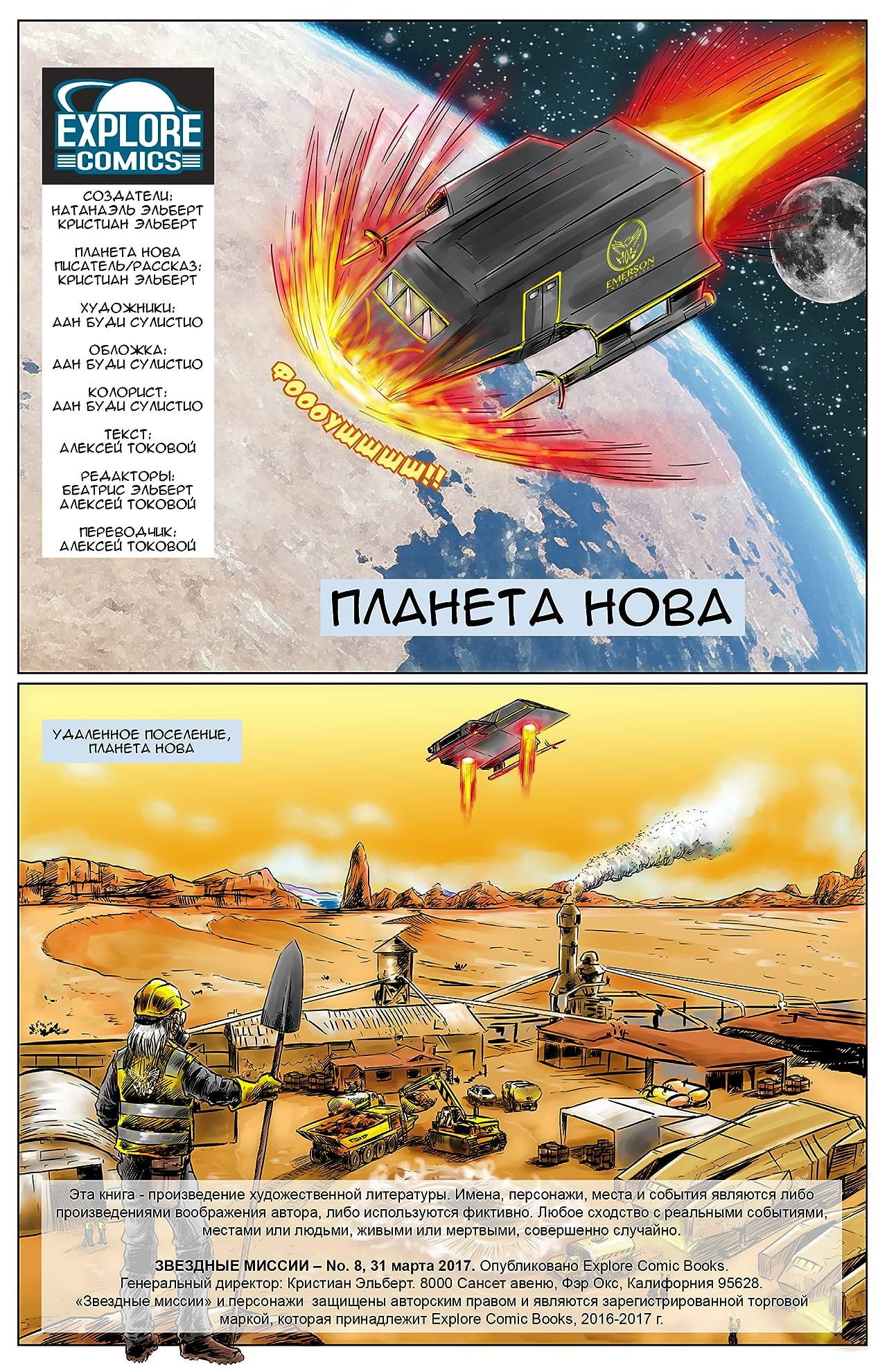 Star Missions - Russian #8