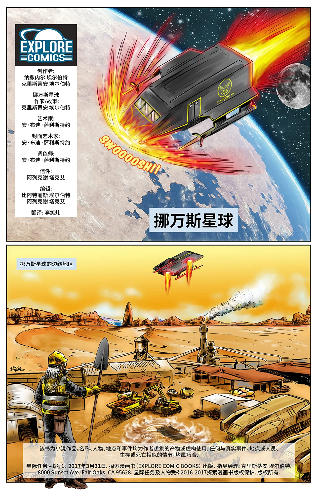 Star Missions - Chinese #8
