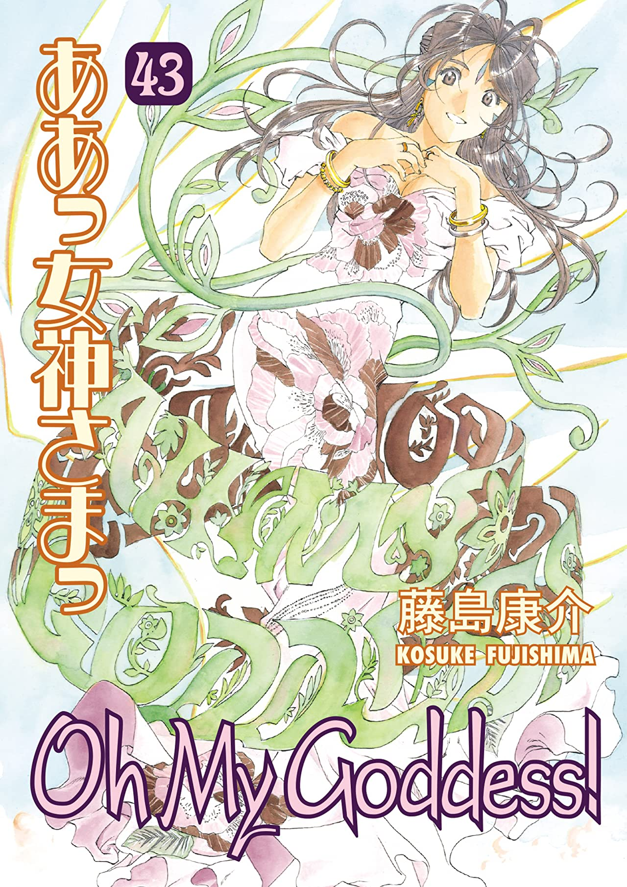 Oh My Goddess! Vol. 43