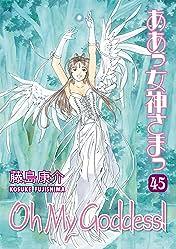 Oh My Goddess! Vol. 45