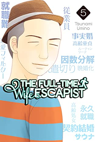 The Full-Time Wife Escapist Vol. 5