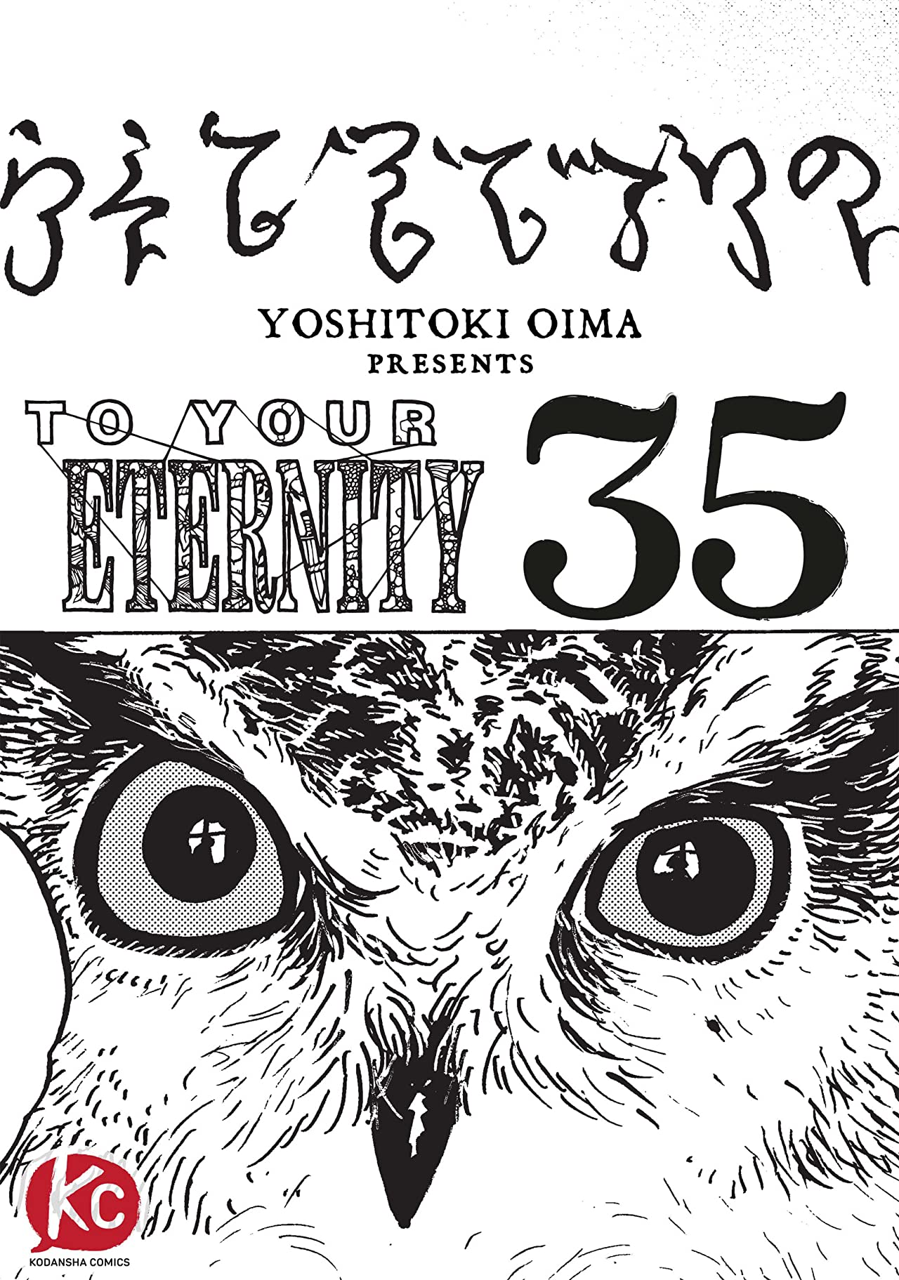 To Your Eternity #35