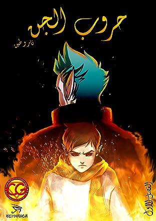 Jinn Wars #1