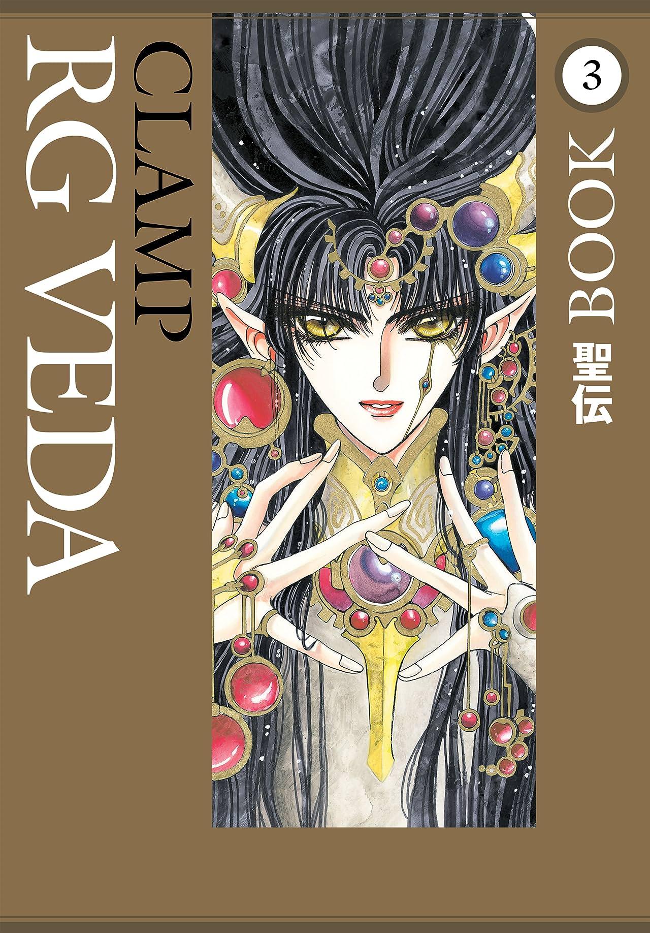 RG Veda Omnibus Vol. 3