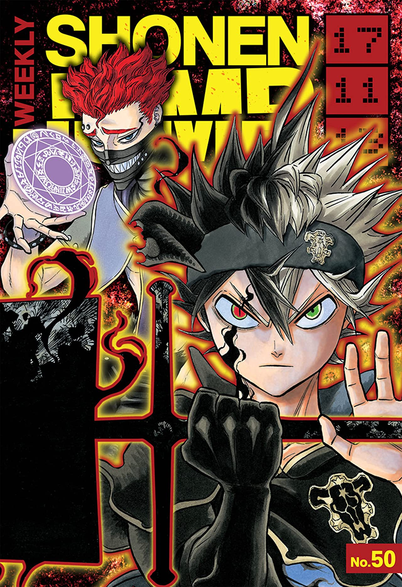 Weekly Shonen Jump Vol. 300: 11/13/2017