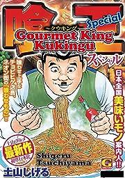 Gourmet King Kukingu Special Vol. 1