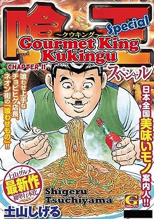 Gourmet King Kukingu Special No.11