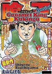 Gourmet King Kukingu Special #15