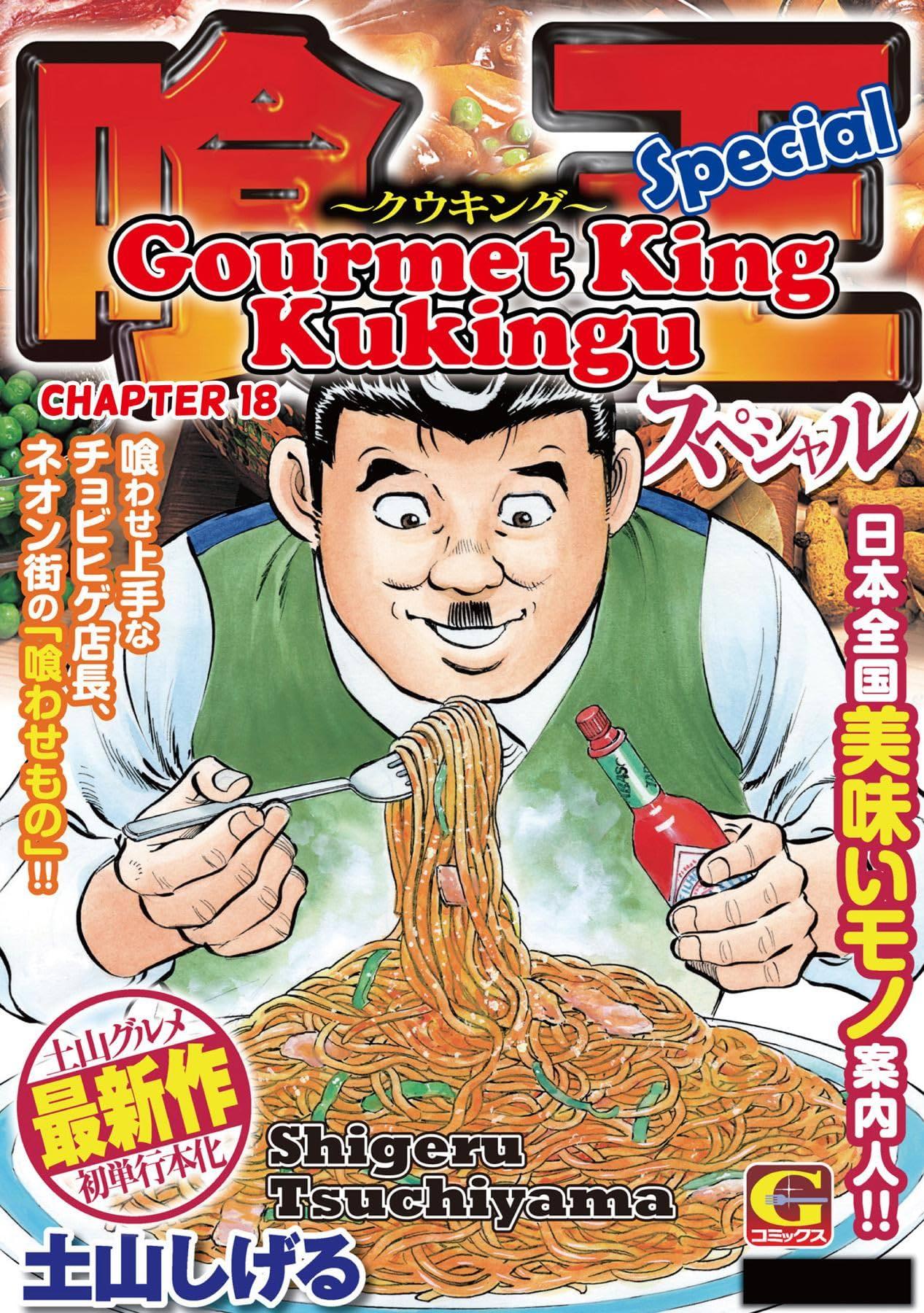 Gourmet King Kukingu Special #18