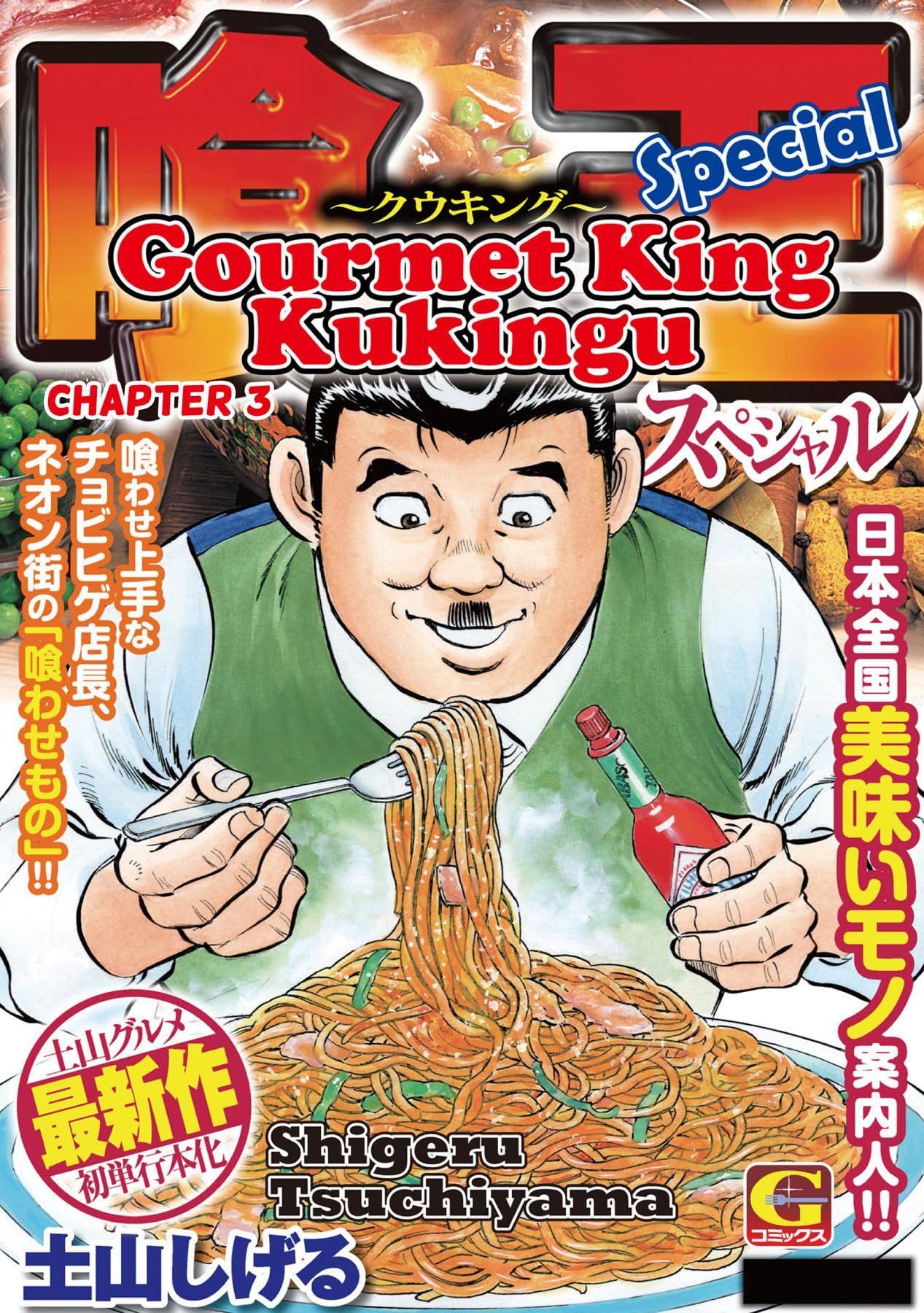 Gourmet King Kukingu Special #3