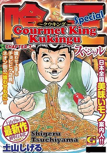 Gourmet King Kukingu Special #7