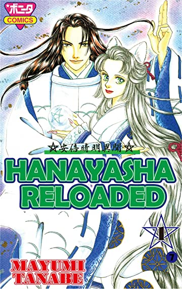 HANAYASHA RELOADED #7