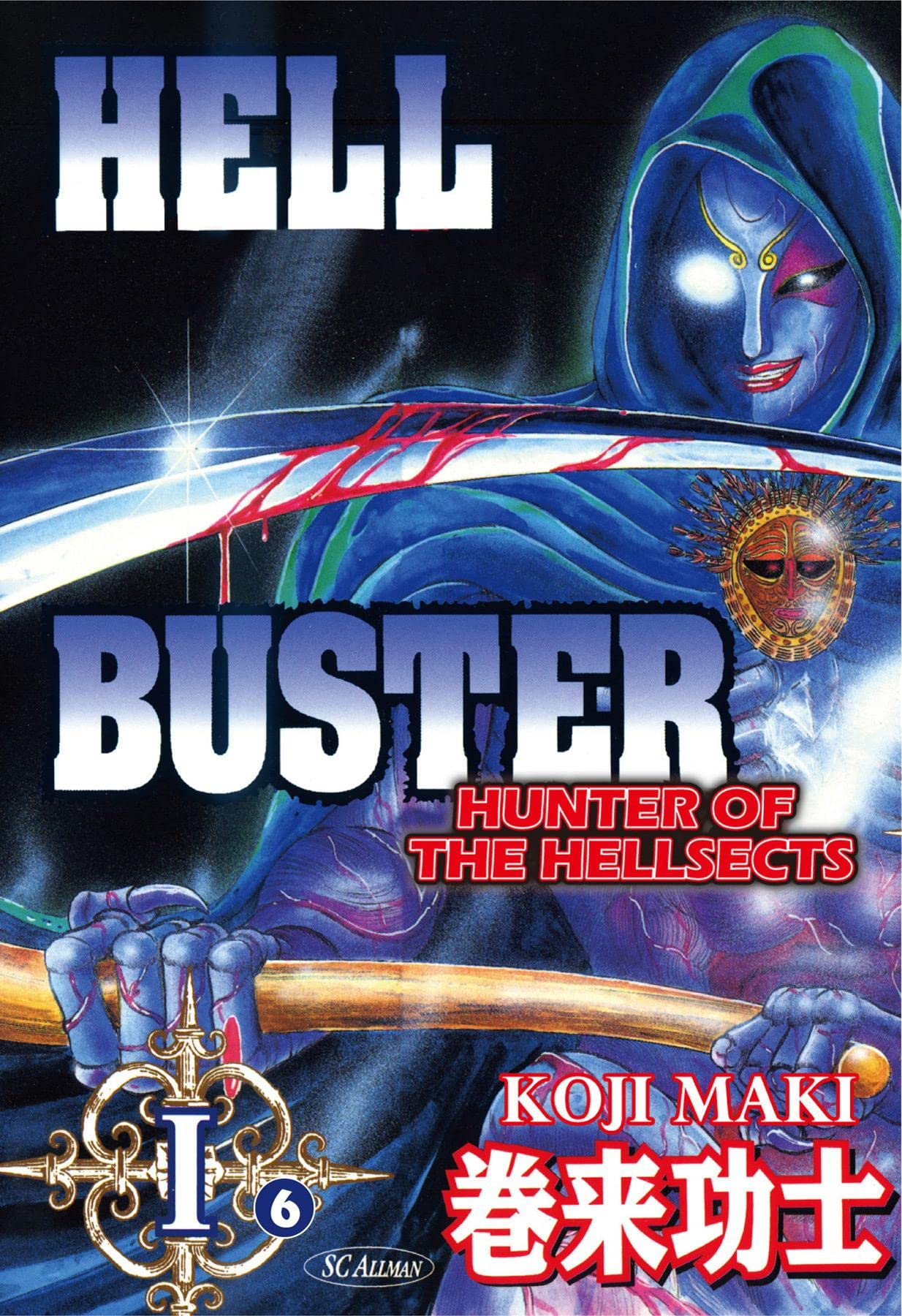 HELL BUSTER HUNTER OF THE HELLSECTS #6