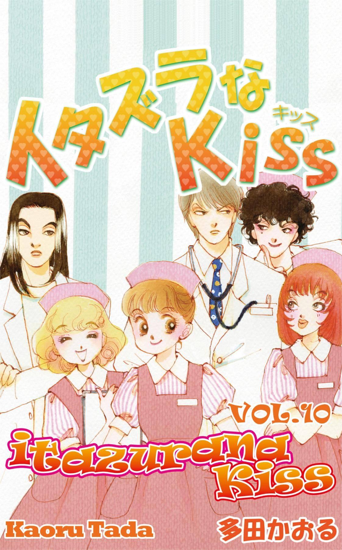 itazurana Kiss Vol. 10
