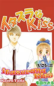 itazurana Kiss Vol. 2