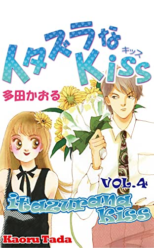 itazurana Kiss Vol. 4