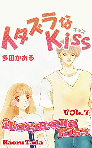itazurana Kiss Vol. 7
