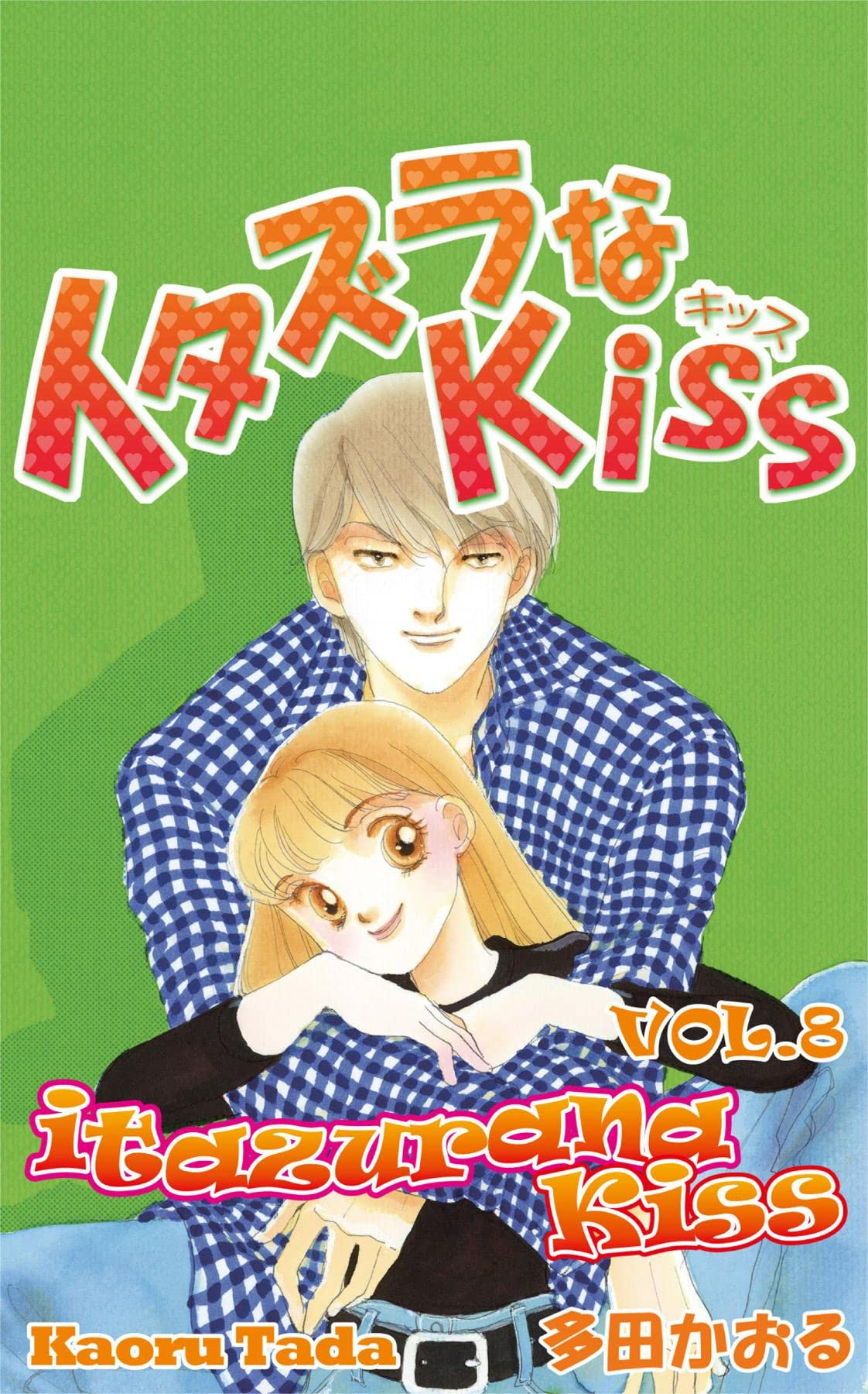itazurana Kiss Vol. 8