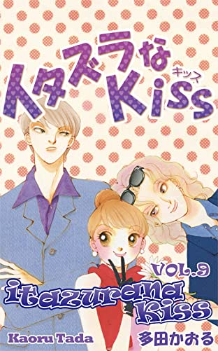 itazurana Kiss Vol. 9