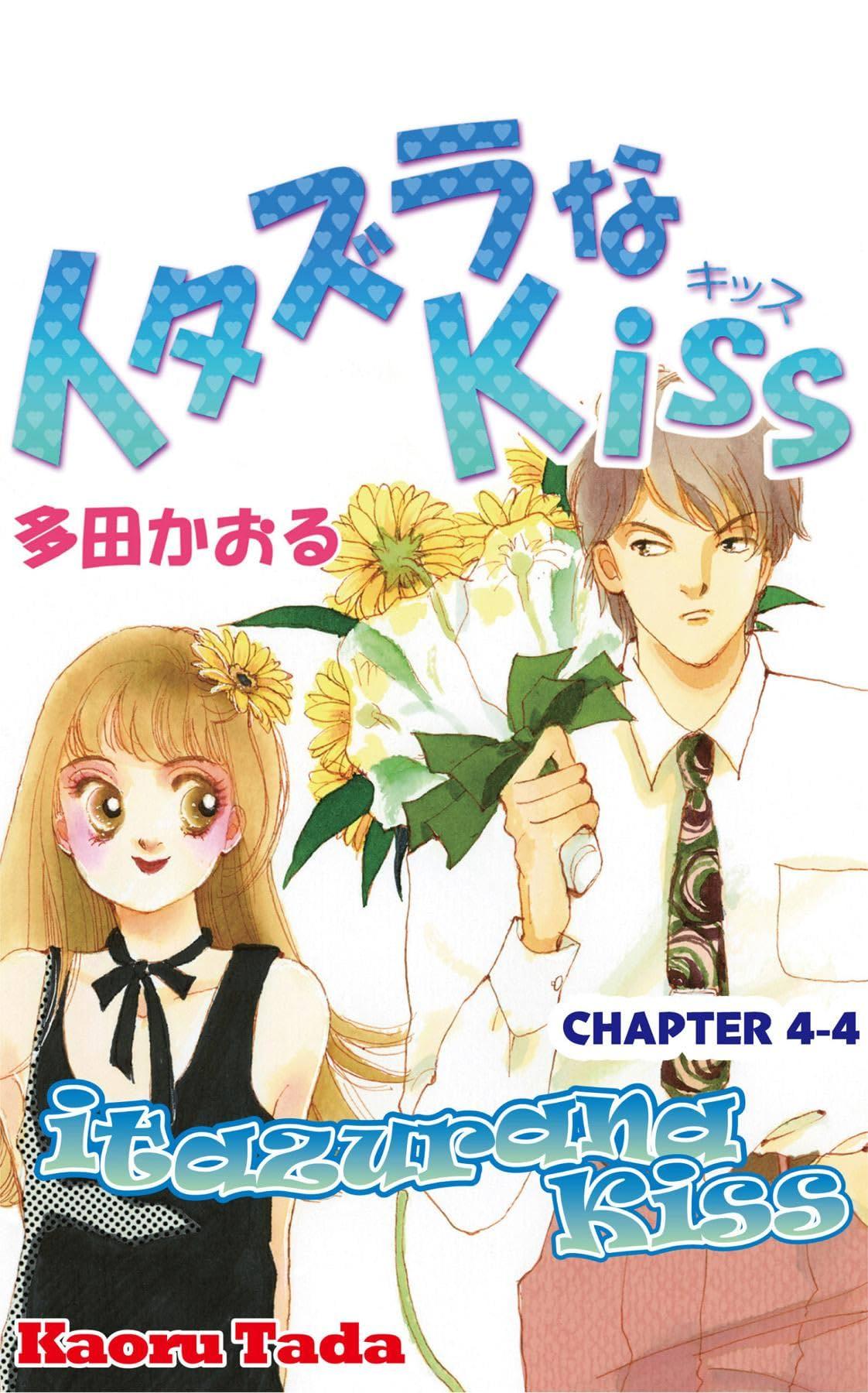 itazurana Kiss #15