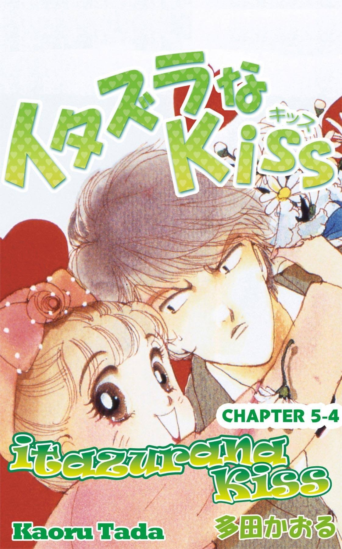 itazurana Kiss #19