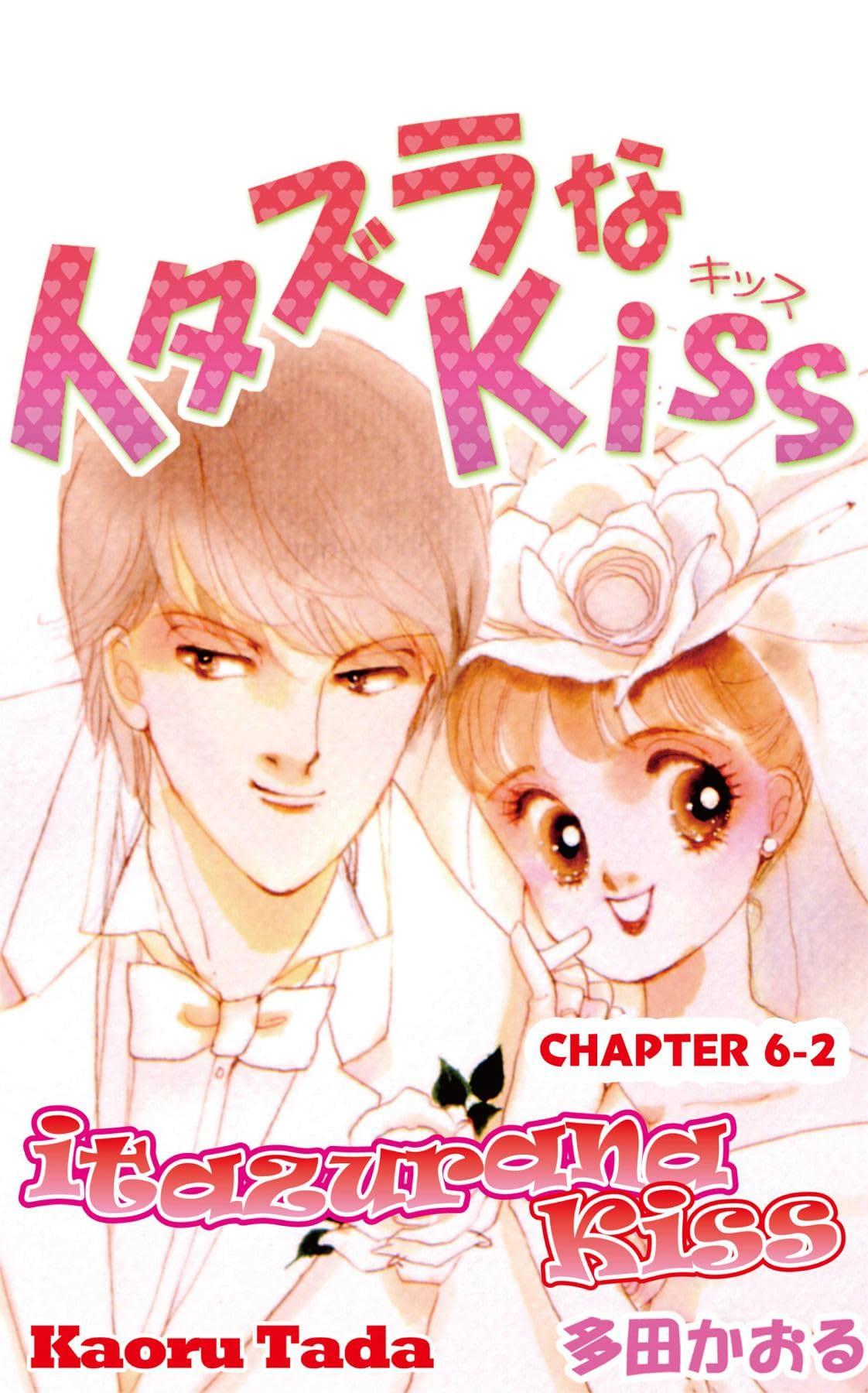 itazurana Kiss #21