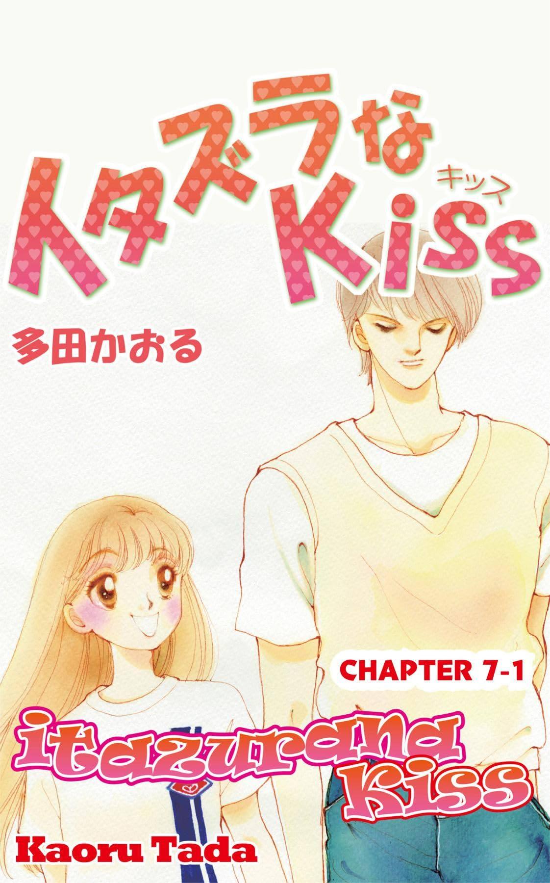 itazurana Kiss #24