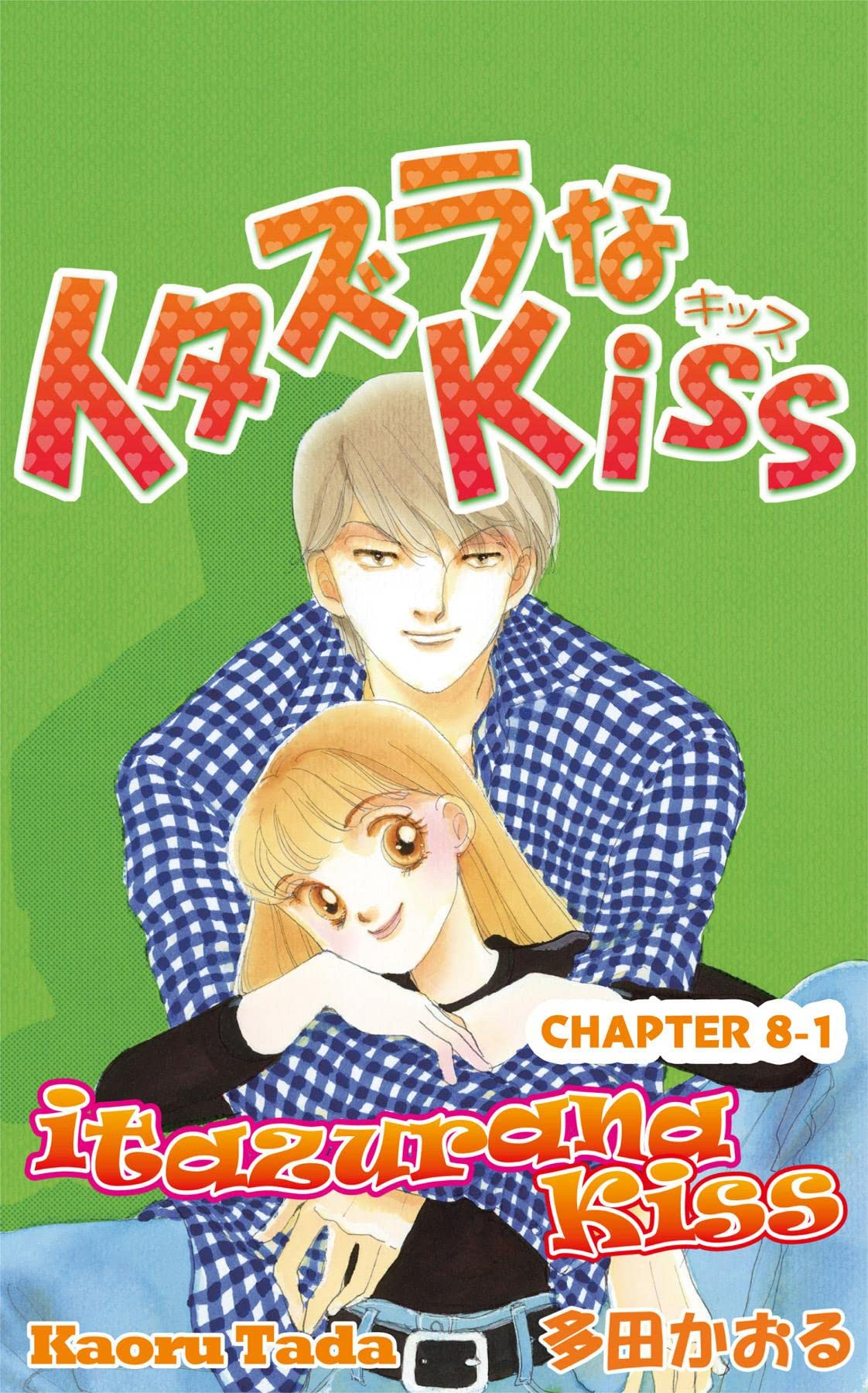 itazurana Kiss #28