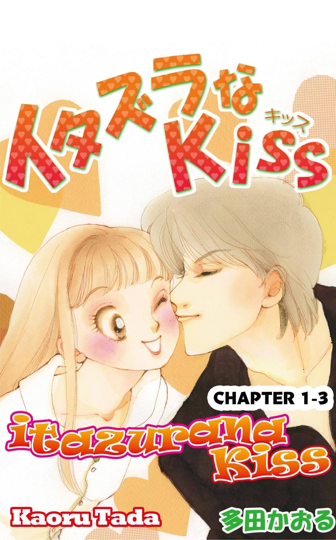 itazurana Kiss #3