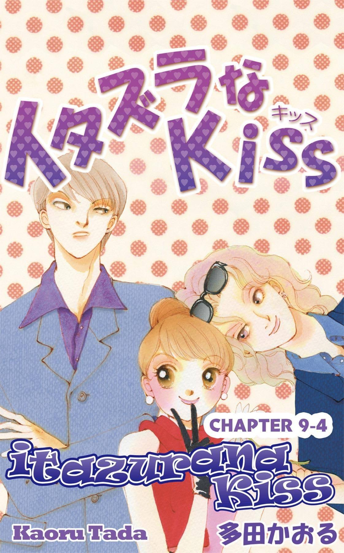itazurana Kiss #35