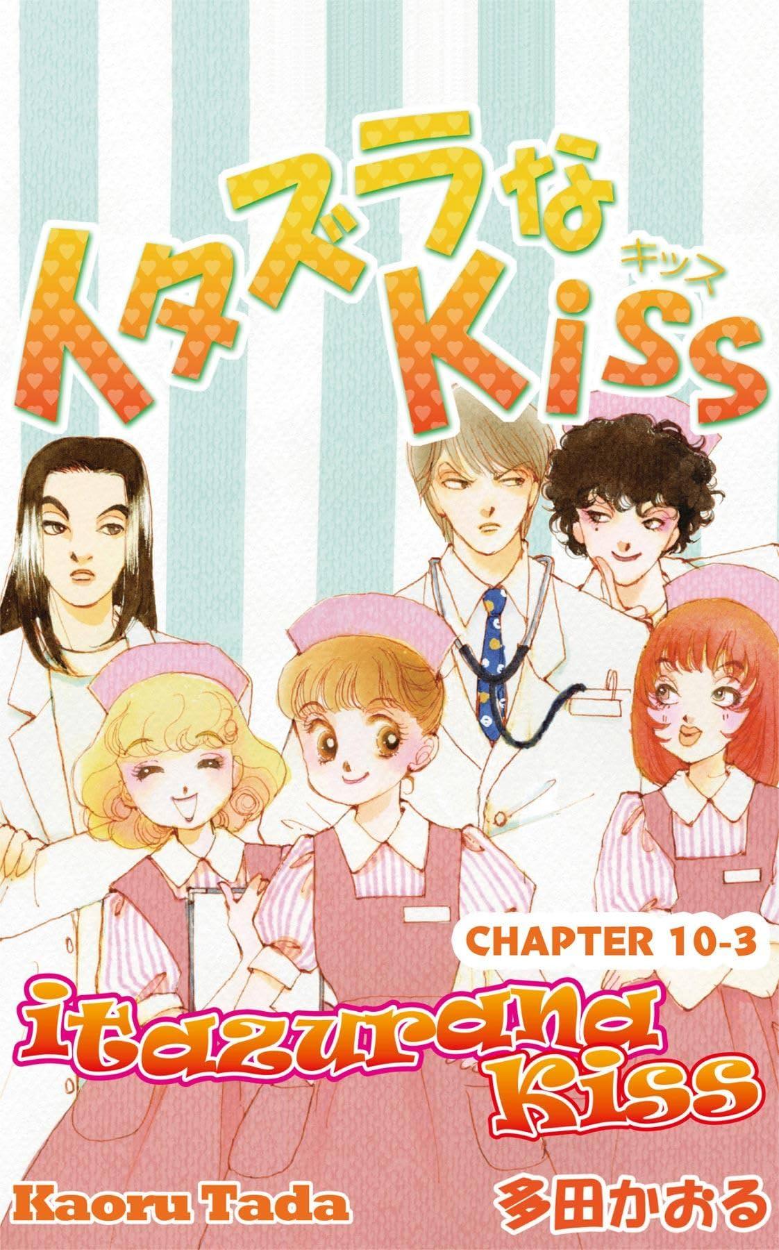 itazurana Kiss #38