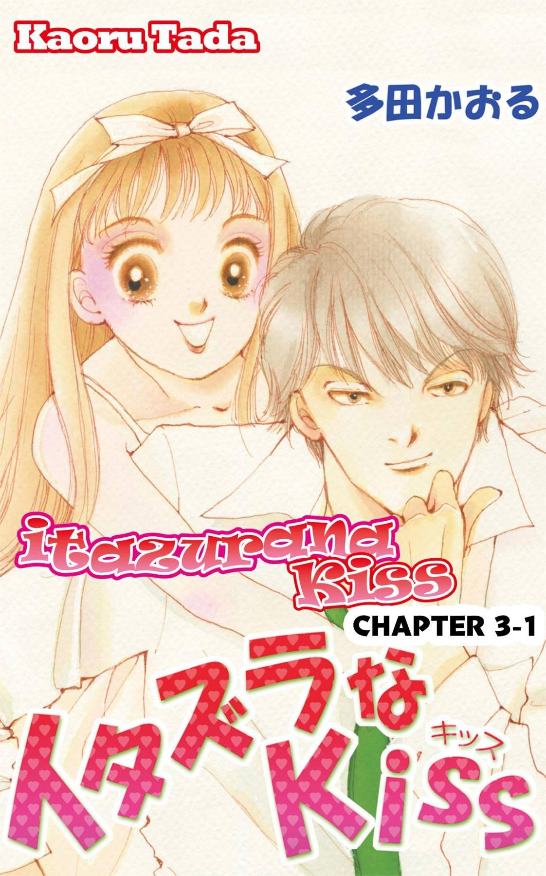 itazurana Kiss #8