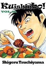 Kuishinbo! Vol. 21