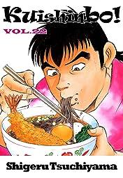 Kuishinbo! Vol. 22