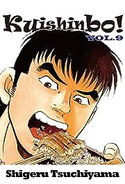 Kuishinbo! Vol. 9