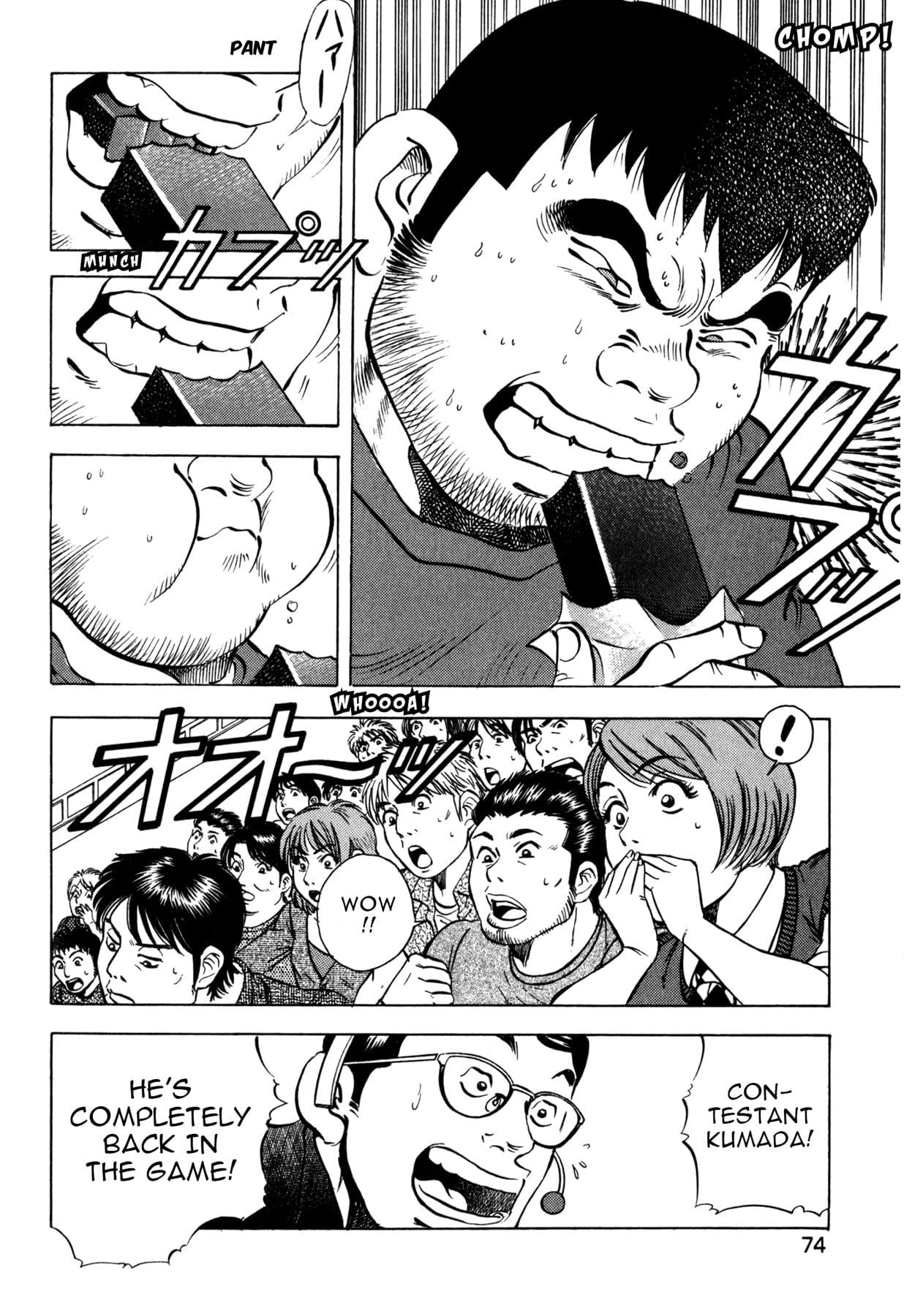 Kuishinbo! #104